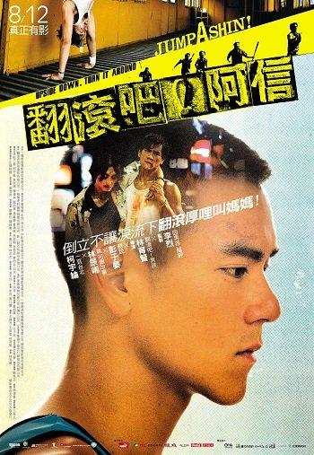 Este largometraje es una adaptación basada en hechos reales del documental Jump! Boys (2005), que trata sobre la historia del hermano del director.