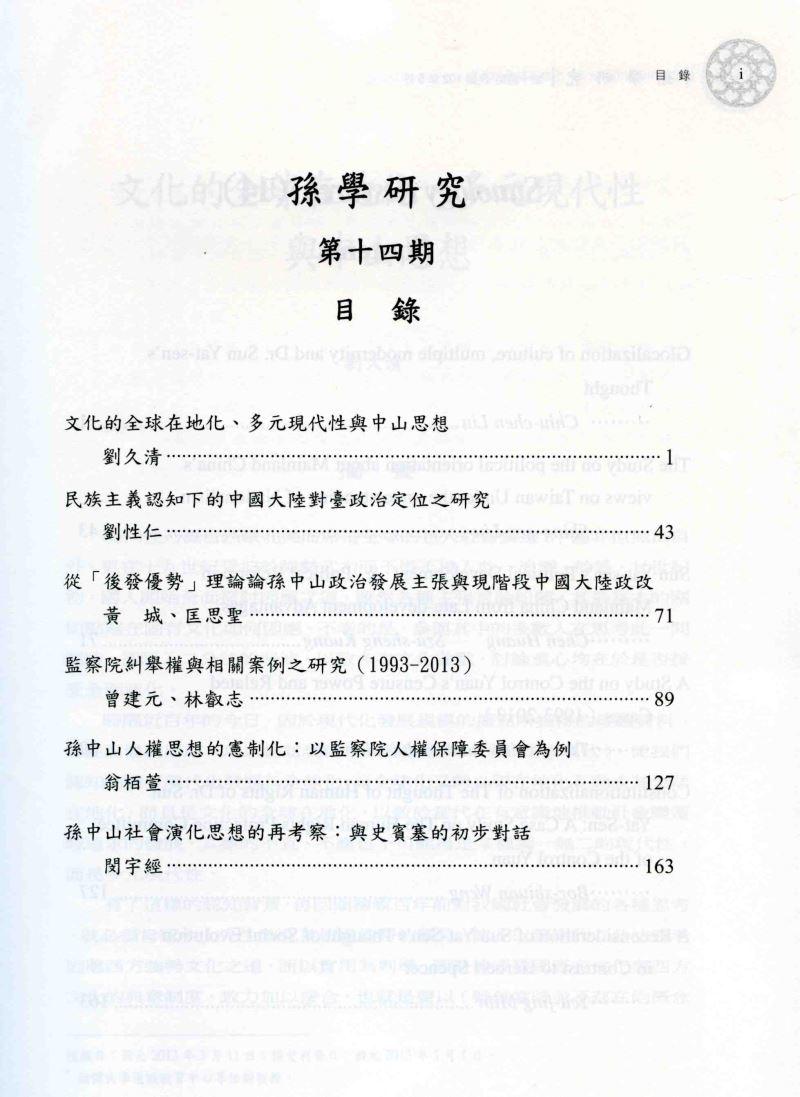 《孫學研究》第14期(目錄)001.jpg