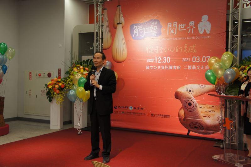 國立公共資訊圖書館長劉仲成致詞