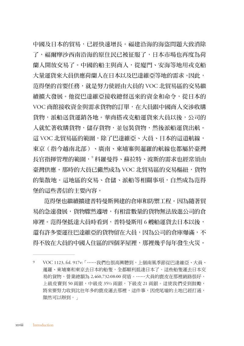 2020臺灣長官致總督書信抄錄檔-導讀8-大