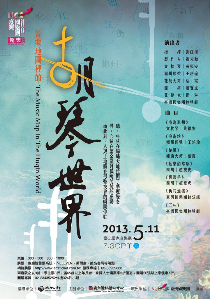 Poster for the concert  A Musical Map of the Huqin World,Conductor; Liu Jiang-bin (2013)