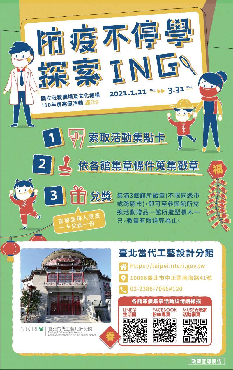 國立臺灣工藝研究發展中心臺北分館活動內容