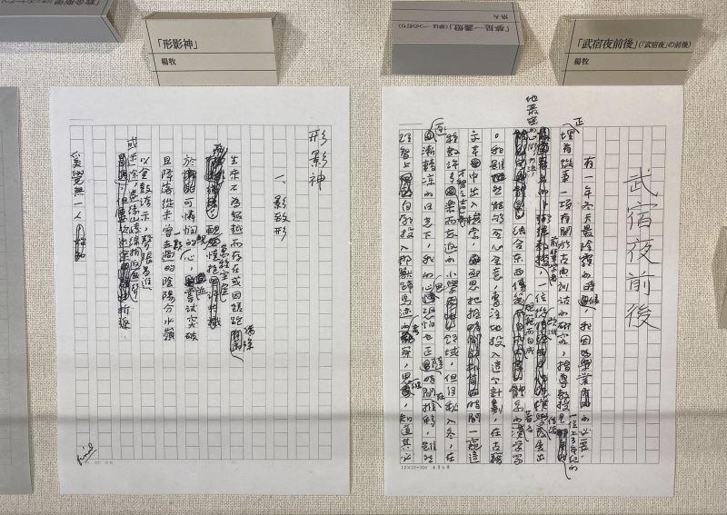 文化部駐日臺灣文化中心展出詩人楊牧及洛夫的複製手稿、舊版書及外版書等珍貴資料