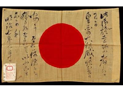 蕃社歸順保護旗