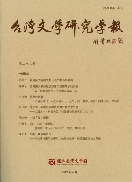 "This Journal is included in ""Core Publications, Taiwan Humanities and Social Sciences Citation Index"""