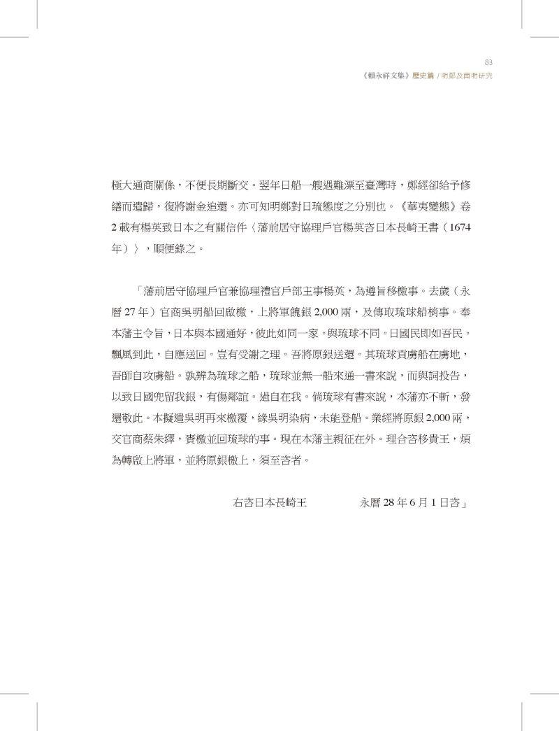 賴永祥文集6-歷史篇2_頁面_083-大圖