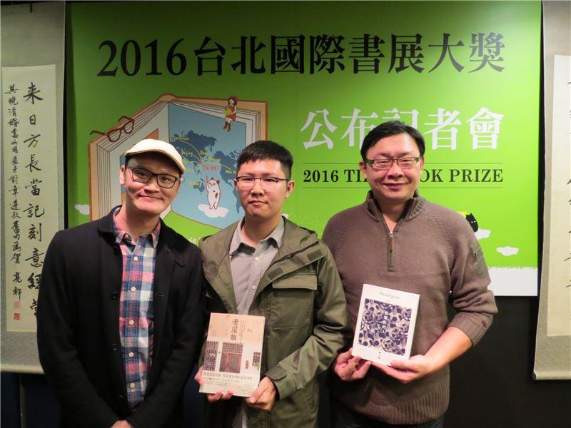 非小說類得獎者合影。左起《老屋顏》作者楊朝景、辛永勝、《看電影的人》作者詹正德。
