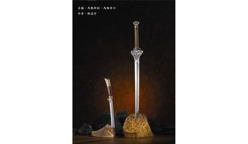 陳遠芳-馬雅神劍、馬雅神刀