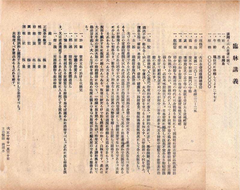 〈臨床講義〉刊登影像(來源/蔣渭水文化基金會)