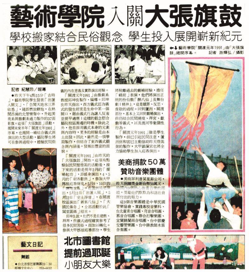 《關渡元年1911》演出當時,吸引許多媒體報導。