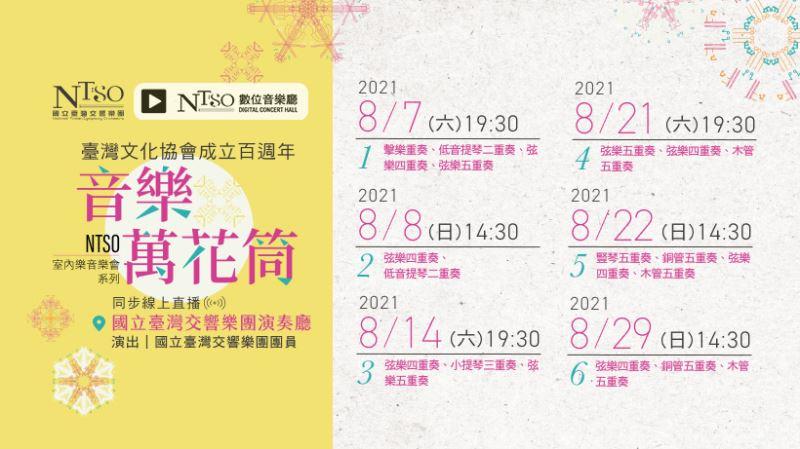 NTSO-「音樂萬花筒」NTSO室內樂音樂會系列