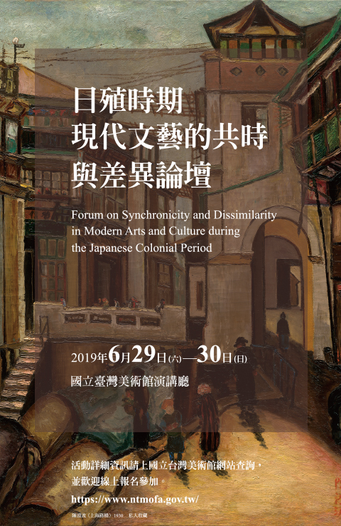 0617國美館29、30日舉辦舉辦「日殖時期現代文藝的共時與差異論壇」 探討臺灣現代主義之文藝思潮 (2)