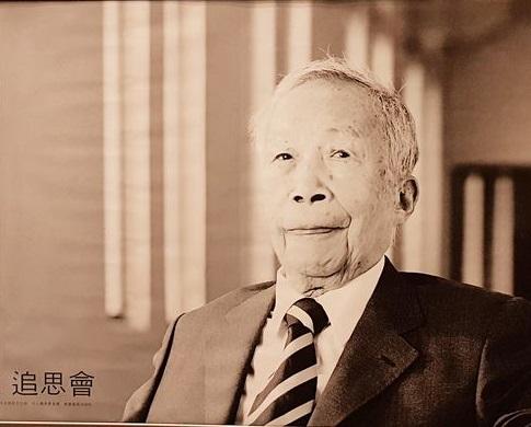 Wang Da-hong (1917 - 2018)