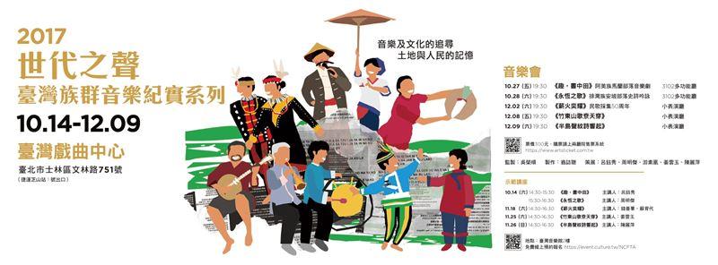 2017世代之聲──臺灣族群音樂紀實系列的文宣