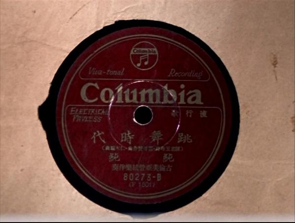 七十多年後,愛愛阿嬤和古倫美亞唱片公司的老同事們聚首台北波麗露餐廳,哼著當年街頭傳唱的歌曲,回憶那不再復返的黃金年代……。