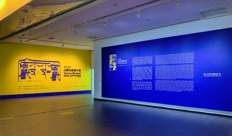 2020台灣美術雙年展主視覺 (胡鐘尹 攝)