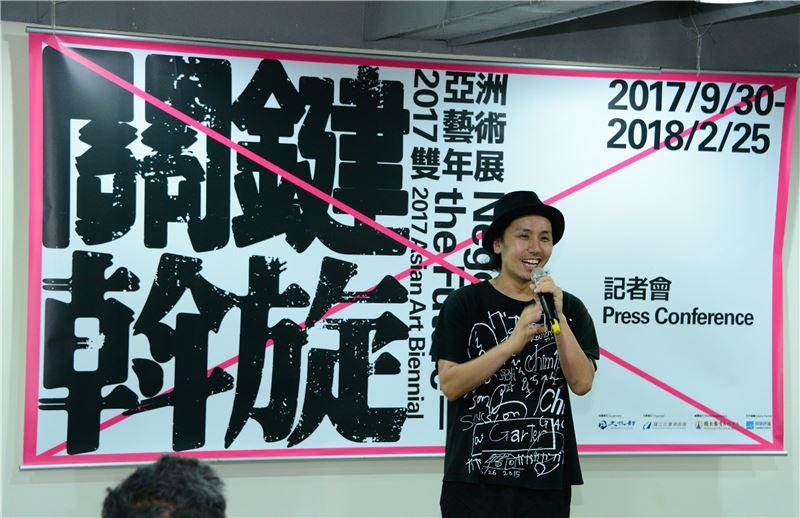 日本藝術團體Chim↑Pom代表Ushiro Ryuta致詞