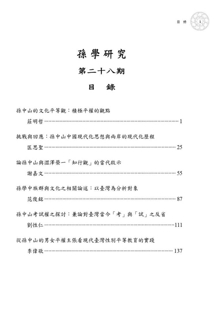 《孫學研究》第28期-中文目錄