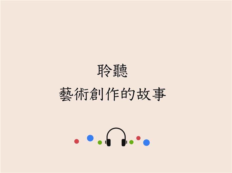雙眼,凝視作品;雙耳,聆聽作品的故事