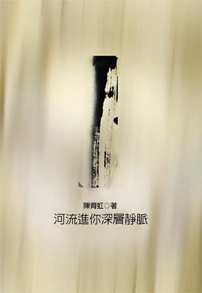 陳育虹〈搬家〉一詩,收錄於《河流進你深層靜脈》(來源/寶瓶文化事業有限公司)