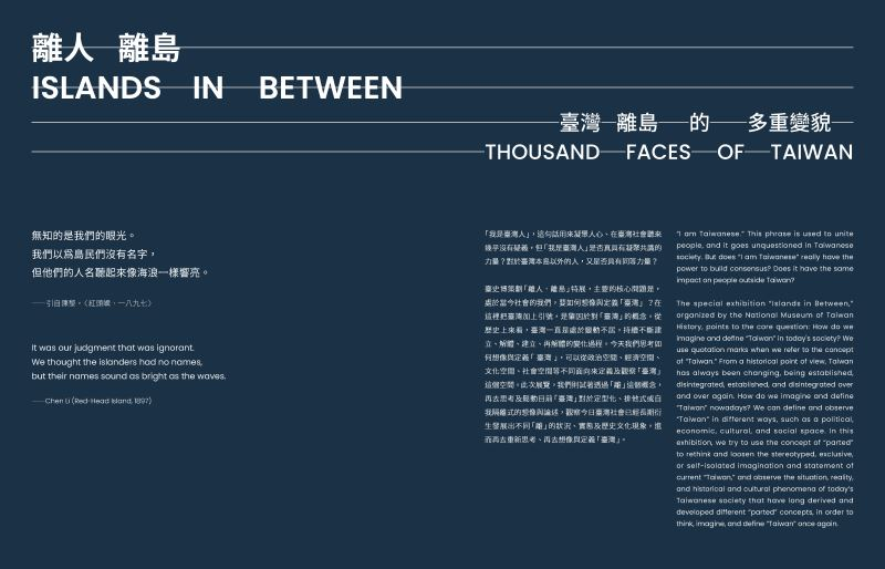 《離人.離島:臺灣離島的多重變貌》 特展專刊試讀頁_03-大圖