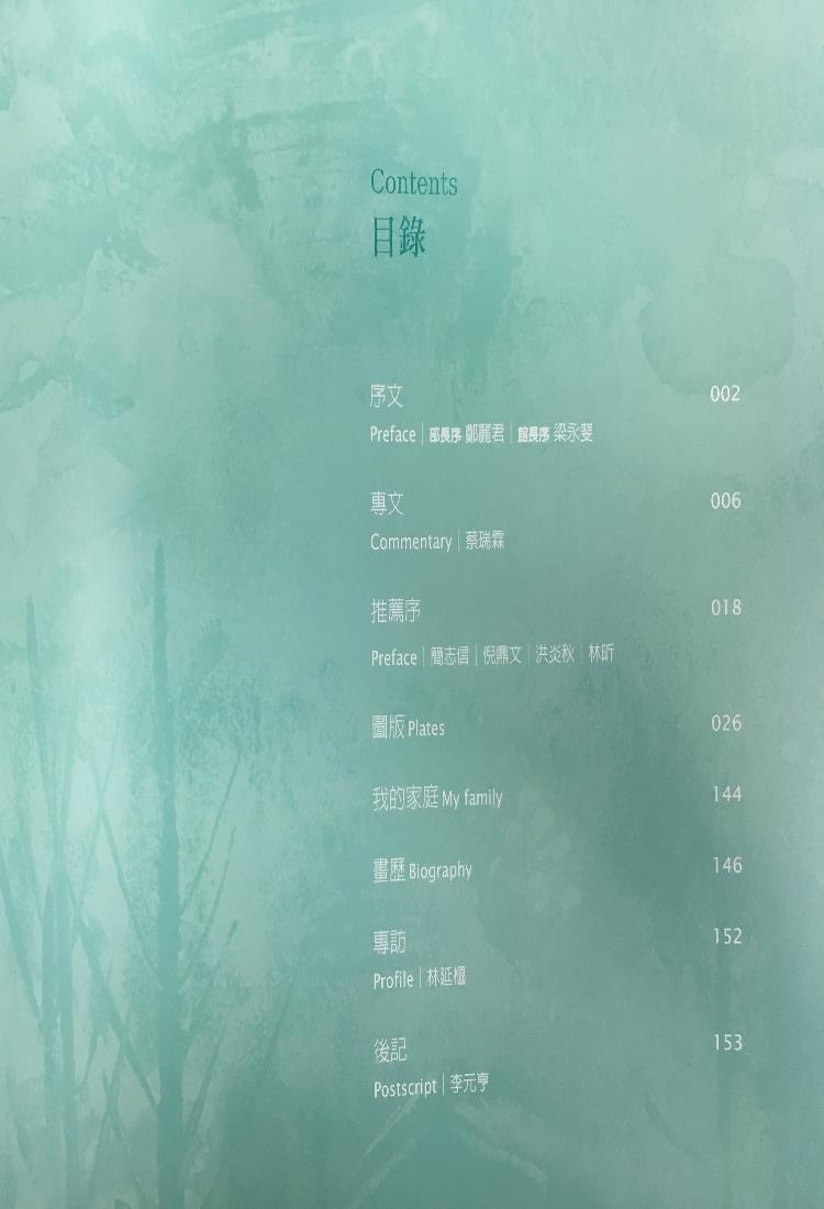 心韻的象徵—李元亨83藝術創作回顧展目錄
