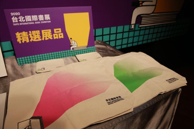 台北國際書展精選展品_1