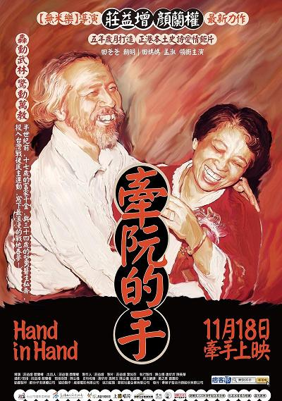Documentary Film Hand in Hand Poster (Source: Wu Mi Le studio)