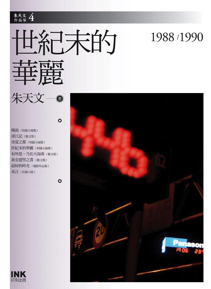 朱天文《世紀末的華麗》書封(來源/印刻文學生活雜誌出版有限公司)