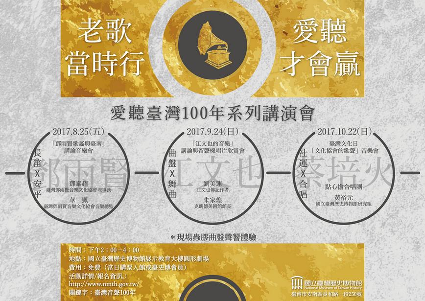 2017愛聽臺灣100年海報