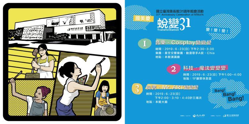 國美館6月23日館慶日推出「國美慶 蛻變31」活動