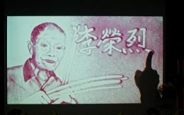 頒獎典禮表演節目-莊明達老師沙畫表演
