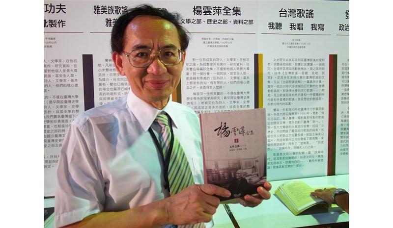 台文館編印的《楊雲萍全集》全套八冊,耗時十年完成,副館長張忠進對於獲獎表示欣慰。