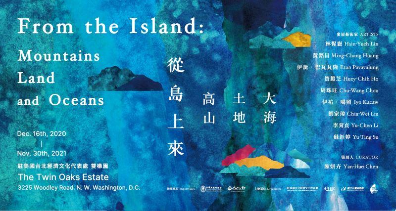 「從島上來-高山、土地、大海」特展海報