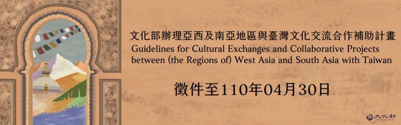 「亞西及南亞地區與臺灣文化交流合作補助計畫」主視覺