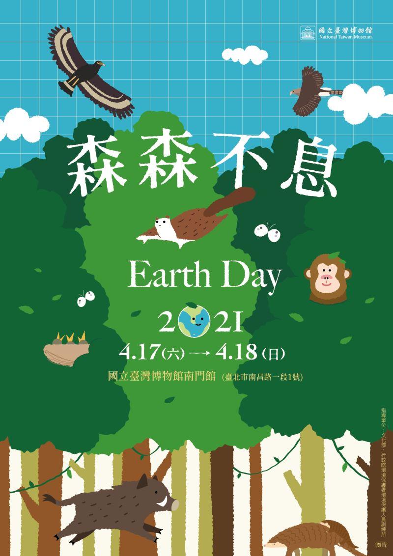 圖3 臺博館「2021世界地球日-森森不息」活動海報