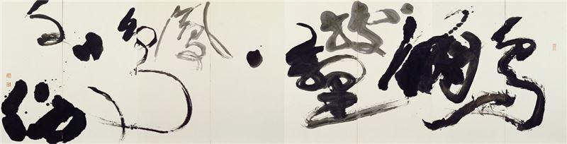 董陽孜〈鵬博萬里鳳鳴千仞〉1999 墨、紙 138×538 cm