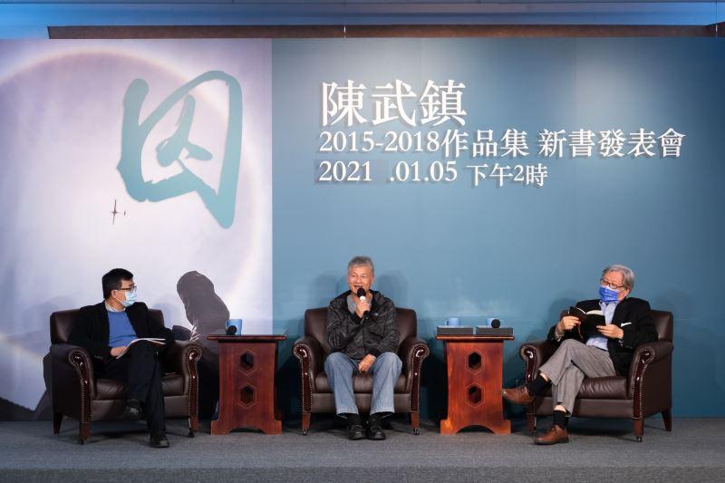 20210105陳武鎮《囚》新書發表會#二二八國家紀念館-新書發表會與談現場