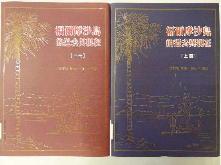 The Chinese version of James W. Davidson's
