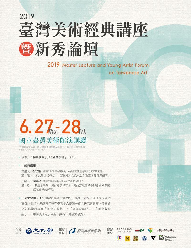國美館6月27、28日舉辦「2019臺灣美術經典講座暨新秀論壇」