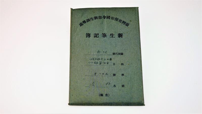拾藏商品「新生筆記簿」 ●售價:新臺幣NT300元