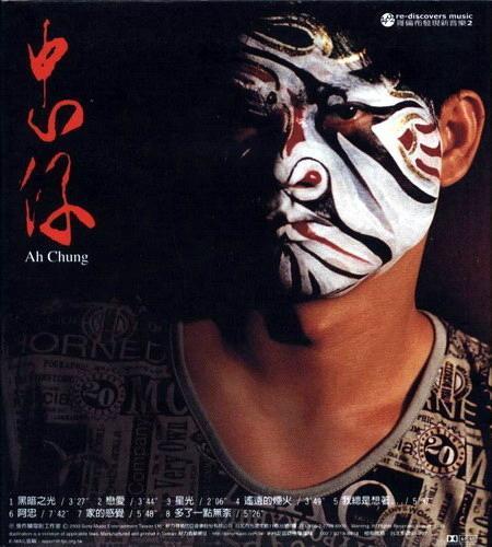 Film Ah-Chung film still (Source: Chang Tso Chi Film Studio)