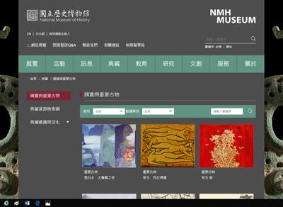 9 「史博典藏國寶與重要古物 (30篇)」
