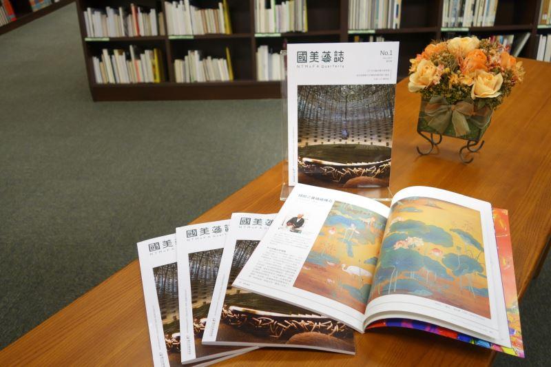 國美館邁向30週年 推出《國美藝誌》季刊