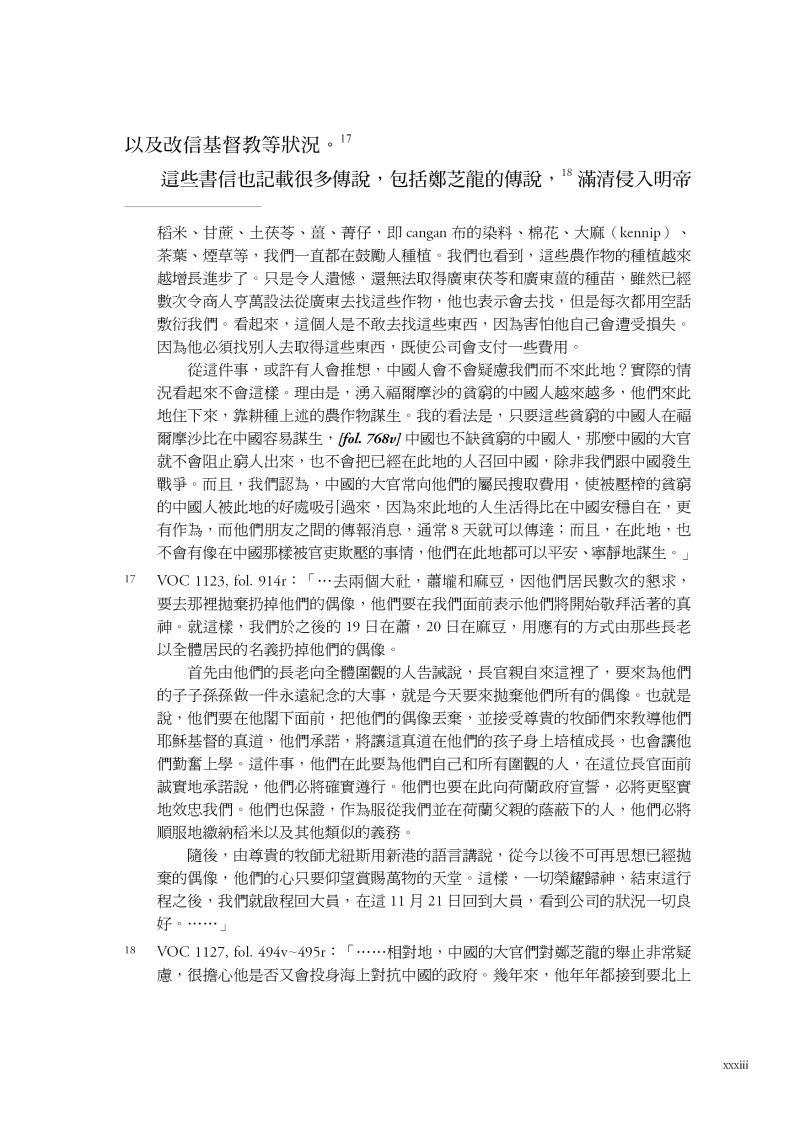 2020臺灣長官致總督書信抄錄檔-導讀13-大