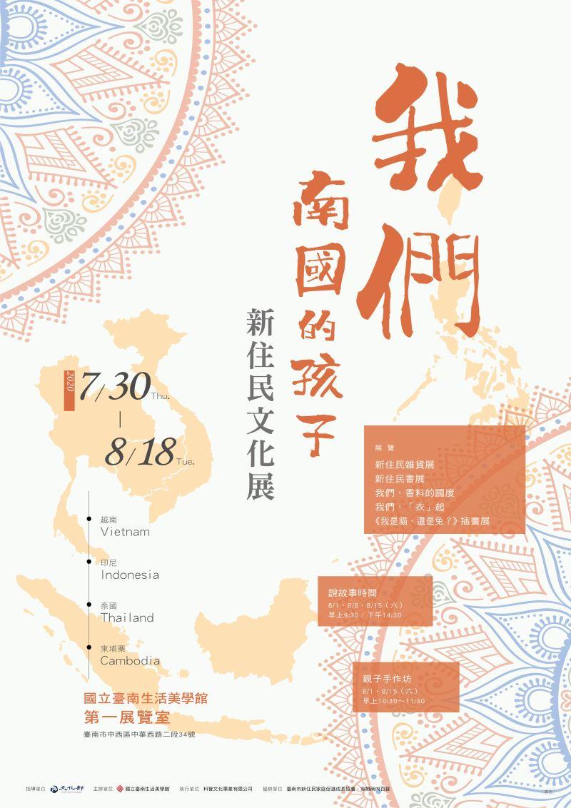 新住民文化展海報