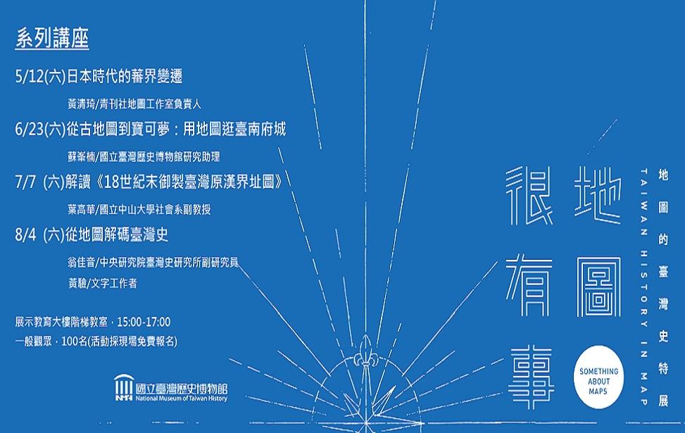 「地圖很有事─地圖的臺灣史特展」教育推廣活動系列講座