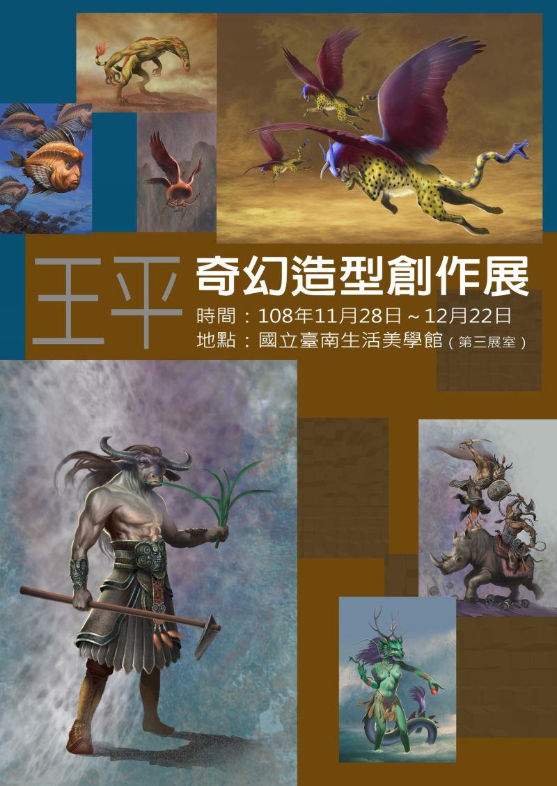 「王平奇幻造型創作展」展覽海報