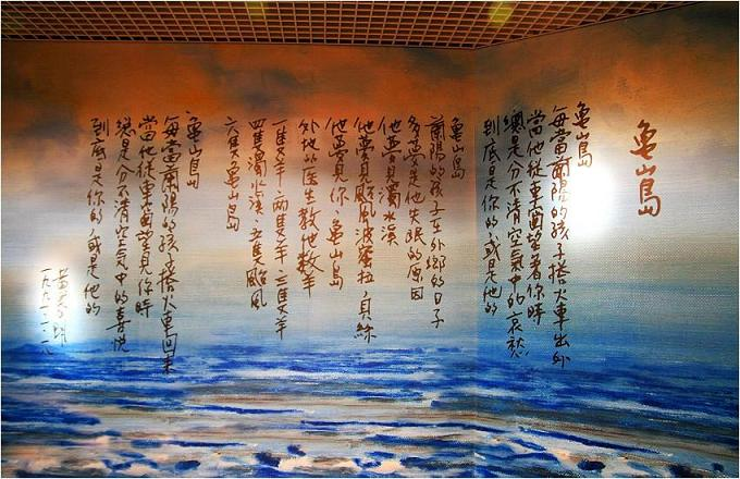 黃春明〈龜山島〉於蘭陽博物館展出(來源/許澤輝)