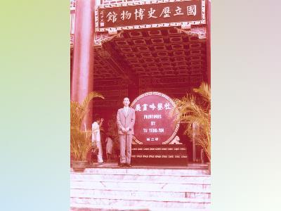 杜簦吟老師1977年於國立歷史博物館國家畫廊生平首次辦理個展